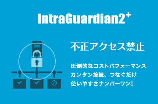 intraguardian2 ファームウェア