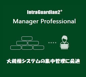 IntraGuardian2+ for school